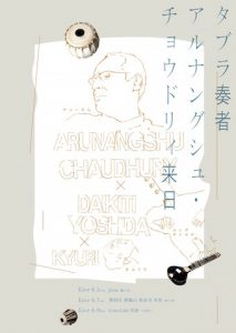 arunangush_flyer_omote