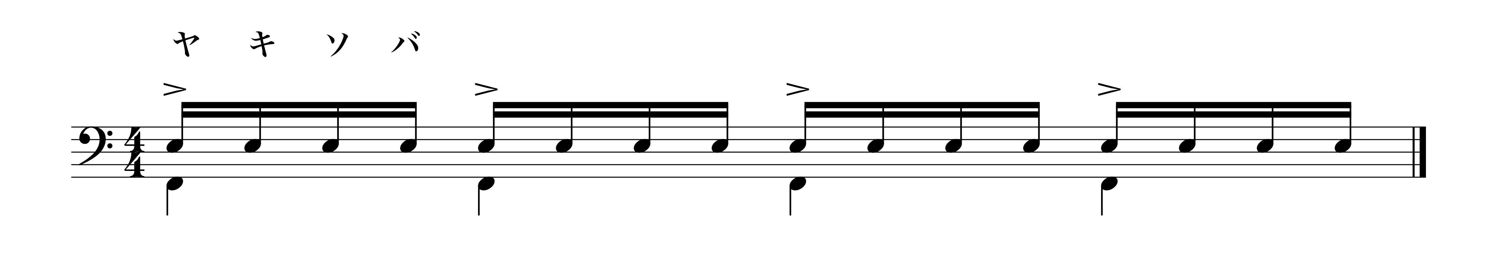 【エンジョイドラマーの為による!5分でドラム上達シリーズ】キレのあるサウンドを習得!ヤキソバドリル!