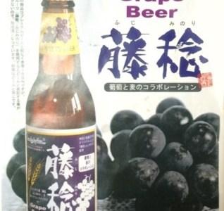 藤稔ビール!?!? 4