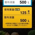 【農業にITを導入】おすすめクラウド・会計ソフト・アプリ 32