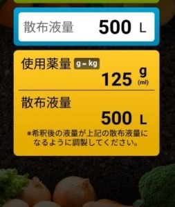 【農業にITを導入】おすすめクラウド・会計ソフト・アプリ 5