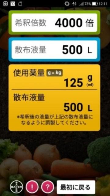 【農業にITを導入】おすすめクラウド・会計ソフト・アプリ 49