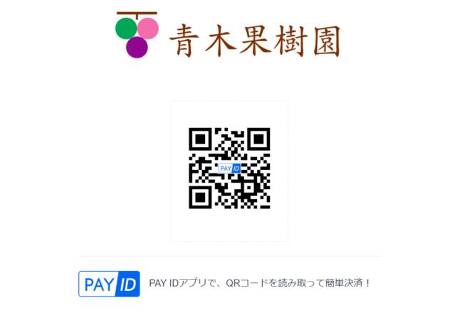 【キャッシュレス決済】直売所もクレジットカード・QRコード決済対応にする予定 11