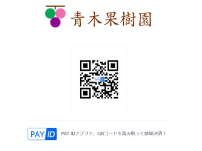 【キャッシュレス決済】直売所もクレジットカード・QRコード決済対応にする予定 34