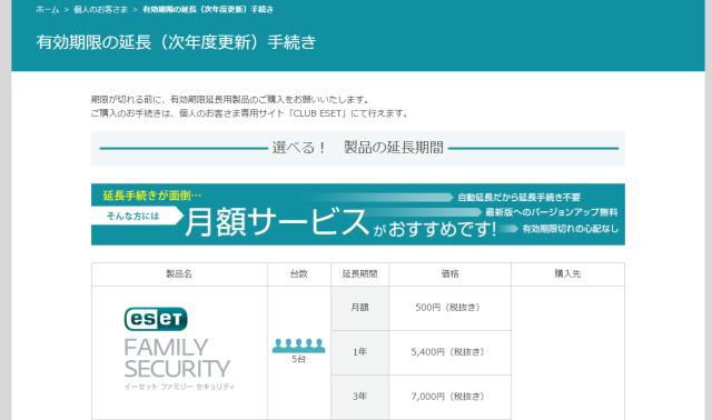 【解決済み】セキュリティソフトEsetはパッケージ版だと更新できない?! 85