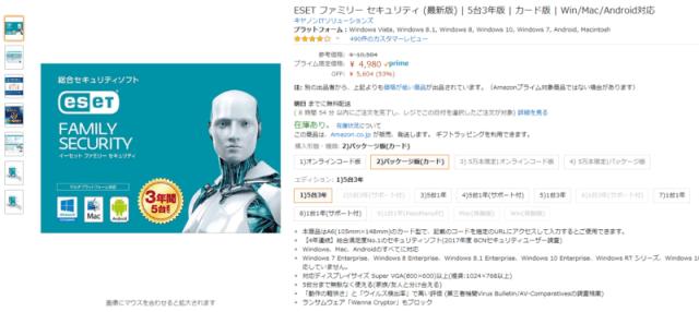 【解決済み】セキュリティソフトEsetはパッケージ版だと更新できない?! 81