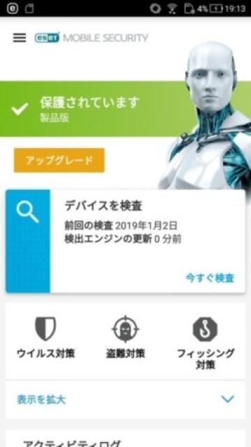 【解決済み】セキュリティソフトEsetはパッケージ版だと更新できない?! 29