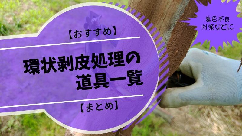 【おすすめ】環状剥皮処理の道具一覧【ブドウ・キウイフルーツ・取り木】 73