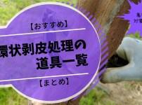 【おすすめ】環状剥皮処理の道具一覧【ブドウ・キウイフルーツ・取り木】 429