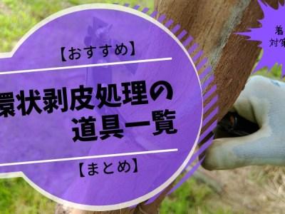 【おすすめ】環状剥皮処理の道具一覧【ブドウ・キウイフルーツ・取り木】 32