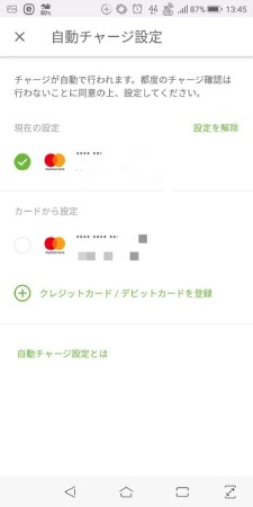 【お得情報】kyashでクレジットカードの還元率をさらに上げる方法 94