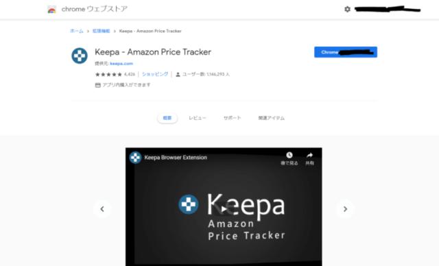 【価格追跡アプリKeepa】でAmazonの商品を最安値で購入する方法 19