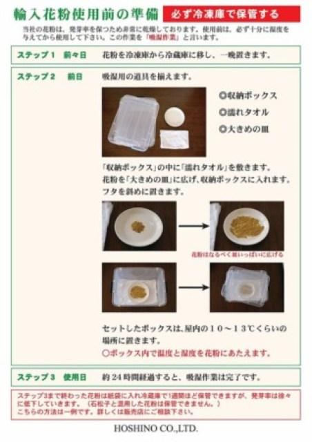 【梨の受粉作業の方法】花粉の馴化から授粉作業の手順を解説 22