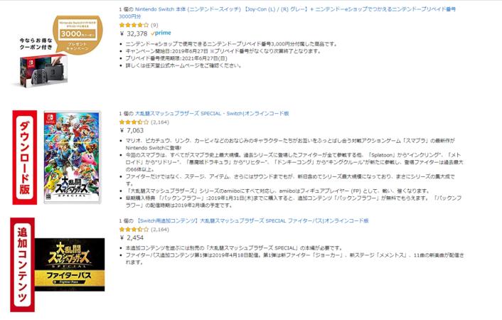 【Amazonプライムデー】Keepaで確認した本当に安くなっている商品 61