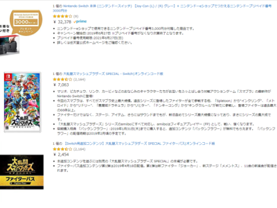 【Amazonプライムデー】Keepaで確認した本当に安くなっている商品 34