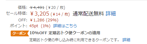 【Amazonプライムデー】Keepaで確認した本当に安くなっている商品 146