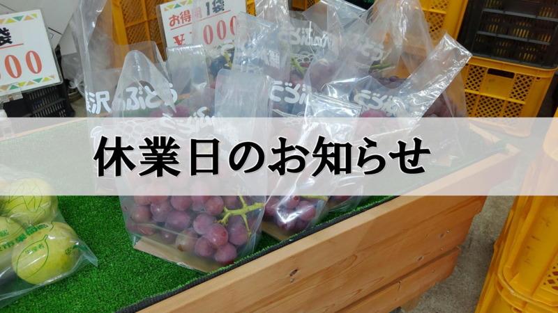 【2019/9/15(日曜)】青木果樹園の直売所は1日休業致します。 3