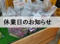 【2019/9/15(日曜)】青木果樹園の直売所は1日休業致します。 9