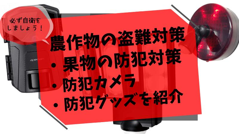 【農作物の盗難防止対策】果樹園の防犯対策・防犯カメラ・防犯グッズを紹介 181