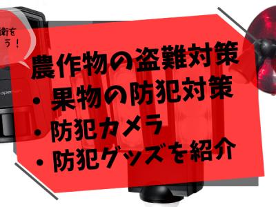 【農作物の盗難防止対策】果樹園の防犯対策・防犯カメラ・防犯グッズを紹介 31