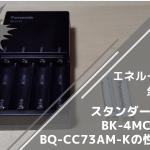エネループ充電池 スタンダードモデル BK-4MCC/4SA+急速充電器 BQ-CC73AM-Kの性能を解説