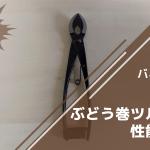 ぶどう巻ツル切鋏(バネ・止革付)の性能を解説
