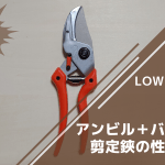 LOWE ライオン No.8107 アンビル+バイパス式剪定鋏