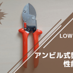 LOWE ライオン No.5104 小型アンビル式剪定鋏