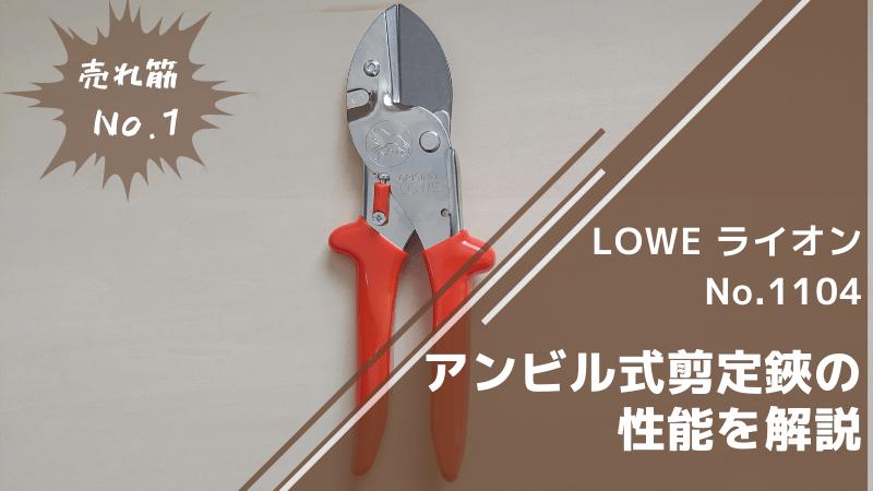 LOWE ライオン No.1104 アンビル式剪定鋏