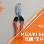 サボテン 2段式芽キズ鋏 MEBUKI No.B-11の性能・使い方を解説【ブドウの芽傷に】 280