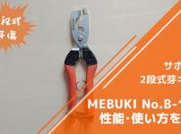サボテン 2段式芽キズ鋏 MEBUKI No.B-11の性能・使い方を解説【ブドウの芽傷に】 226