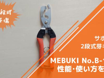 サボテン 2段式芽キズ鋏 MEBUKI No.B-11の性能・使い方を解説【ブドウの芽傷に】 3