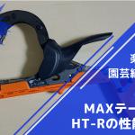 マックス楽らくテープナー HT-Rの性能・使い方・部品を解説【園芸結束機で楽らく誘引】 32