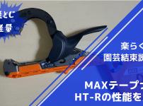 マックス楽らくテープナー HT-Rの性能・使い方・部品を解説【園芸結束機で楽らく誘引】 225