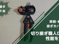 接ぎ木ハサミ 切り接ぎ職人DXの性能・使い方・評判を解説【プロも使う接ぎ木の道具】 28