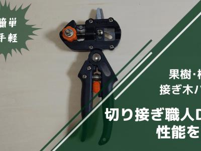 接ぎ木ハサミ 切り接ぎ職人DXの性能・使い方・評判を解説【プロも使う接ぎ木の道具】 1
