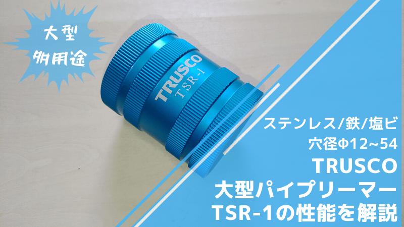【おすすめ】TRUSCO 大型パイプリーマー ステンレス/鉄/塩ビ 穴径Φ12~54 TSR-1の性能・使い方・評判を解説 185