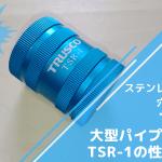 【バリ取りにおすすめ】TRUSCO 大型パイプリーマー 単管パイプ/塩ビ管/鉄パイプ 穴径Φ12~54 TSR-1の性能・使い方・評判を解説 82