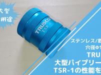 【おすすめ】TRUSCO 大型パイプリーマー ステンレス/鉄/塩ビ 穴径Φ12~54 TSR-1の性能・使い方・評判を解説 69