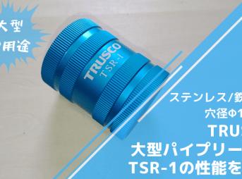 【おすすめ】TRUSCO 大型パイプリーマー ステンレス/鉄/塩ビ 穴径Φ12~54 TSR-1の性能・使い方・評判を解説 1