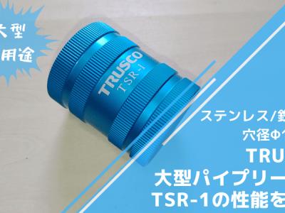 【おすすめ】TRUSCO 大型パイプリーマー ステンレス/鉄/塩ビ 穴径Φ12~54 TSR-1の性能・使い方・評判を解説 37