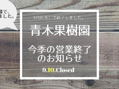 『直売所閉店のお知らせ』9/10(木)で青木果樹園の今季の営業は終了致しました 31
