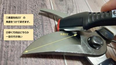 岡恒 剪定鋏 200mm NO.103の性能・研ぎ方・手入れ方法を解説 399