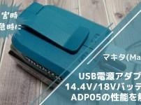 マキタ USB電源アダプタ14.4V/18Vバッテリ用 ADP05の性能・画像・使って見た感想をレビュー