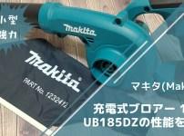 マキタ 充電式ブロアー 18V UB185DZの性能・画像・使って見た感想をレビュー