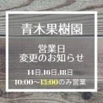 営業日変更のお知らせ|9/14日,16日,18日 10:00~13:00のみ営業 32
