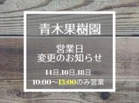 営業日変更のお知らせ|9/14日,16日,18日 10:00~13:00のみ営業 98