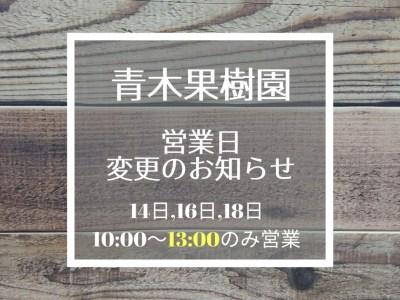 営業日変更のお知らせ|9/14日,16日,18日 10:00~13:00のみ営業 33