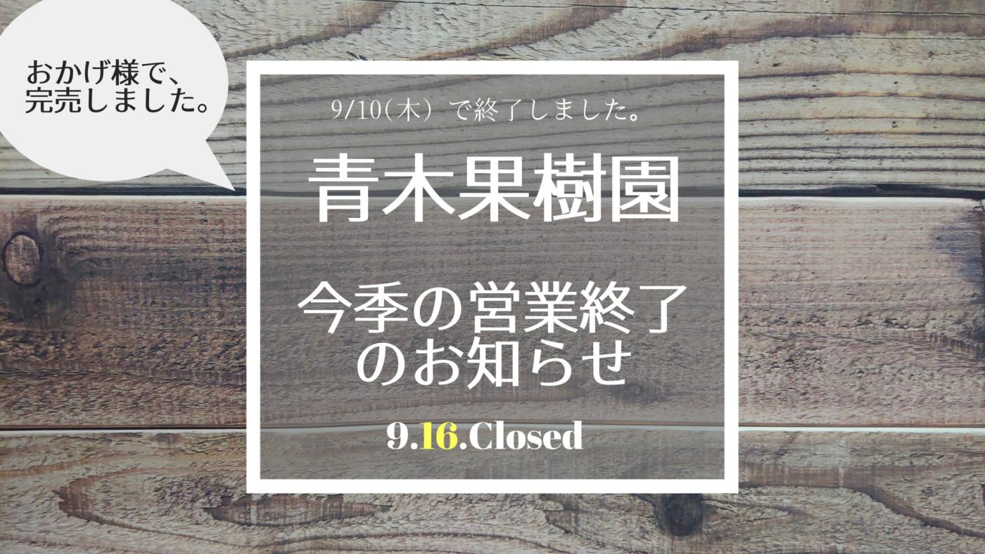 『直売所閉店のお知らせ』2021/9/16(木)で青木果樹園の今季の営業は終了致しました 55