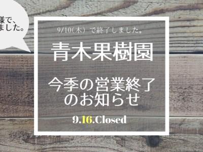 『直売所閉店のお知らせ』2021/9/16(木)で青木果樹園の今季の営業は終了致しました 32